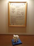 3F「神戸ガーデンスパ」