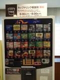 1階朝食コーナーの無料自販機
