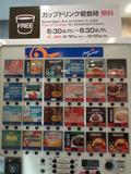 1階朝食コーナーの無料自販機・2台目