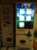 休憩室の自販機