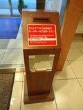 カード回収ボックス