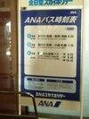ANAバスも便利です!