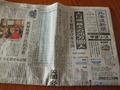 朝刊サービスはうれしい!