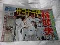 こちらが、いただいたスポーツ新聞です。