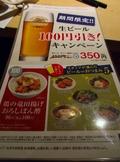 期間限定で生ビール100円引き!