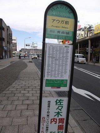 ホテルから一番近いバス停