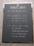 エレベーター中の案内板