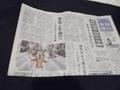 新聞のサービスあり!