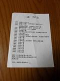 函館の陶芸家 三浦千代志さんの略歴です