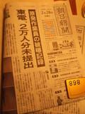 新聞サービス♪