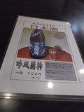 美味しそうな日本酒