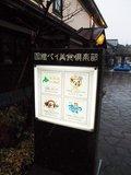 函館ベイ美食倶楽部の案内版です