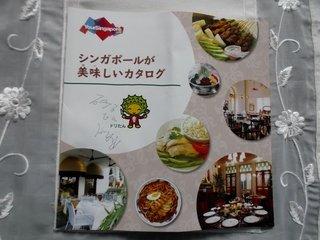 シンガポールが美味しいカタログ