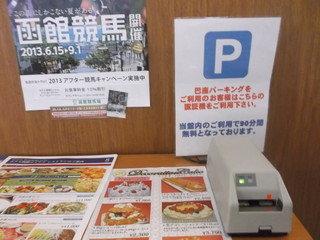 駐車券はこちらへ!