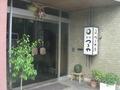 つるや旅館玄関