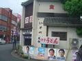 近隣郷土料理店