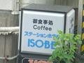 喫茶としても