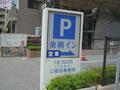 駐車場看板
