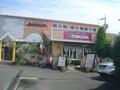 イタリア料理店