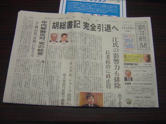 サービス新聞