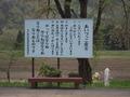会津っこ宣言