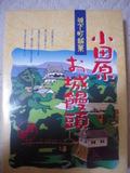 小田原お城饅頭