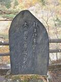 龍王峡の歌碑