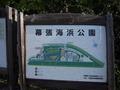幕張海浜公園が隣にあります。