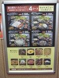 韓国郷土料理の店 紫薇亭ポスター