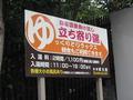 箱根強羅のお得な日帰り温泉旅館