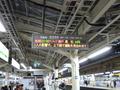 東京駅での電光掲示板