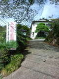 旅館の前の坂