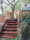露天風呂への通路の階段