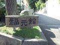 福元館の入口看板