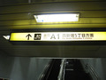 都営大江戸線 西新宿五丁目駅 A1出口から 徒歩2分
