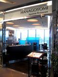 15階のレストラン 花ごよみ