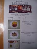 洋食レストランのメニュー