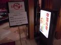 ホテル内の中華料理店です
