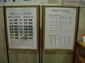 バスの時刻表です