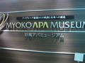 ミュージアム