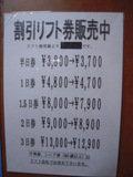 割引リフト券