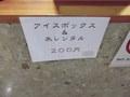氷200円