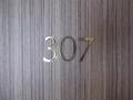 307号室です