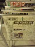 新聞あります