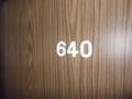 640号室です