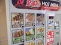 軽食の販売機
