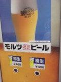 生ビール販売機