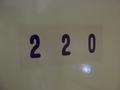 220号室でした