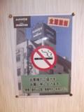 全館禁煙ルーム