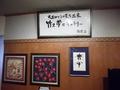 竹久夢二ギャラリーです